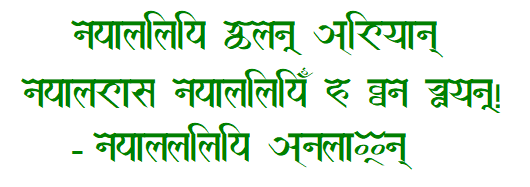 This image has an empty alt attribute; its file name is Nepallipi-chhelenu-abhiyan-1.png